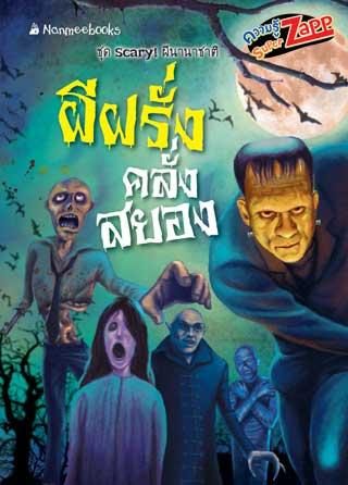 หน้าปก-scary-ผีนานาชาติ-ผีฝรั่งคลั่งสยอง-ookbee