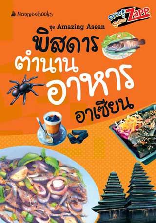 หน้าปก-amazing-asean-พิสดารตำนานอาหารอาเซียน-ookbee