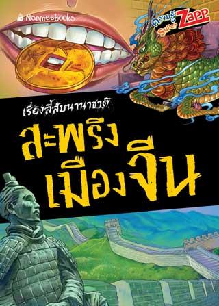 หน้าปก-เรื่องลี้ลับนานาชาติ-สะพรึงเมืองจีน-ookbee