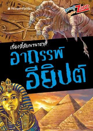 หน้าปก-เรื่องลี้ลับนานาชาติ-อาถรรพ์อียิปต์-ookbee