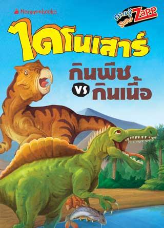 หน้าปก-ไดโนเสาร์-ไดโนเสาร์กินพืช-vs-กินเนื้อ-ookbee