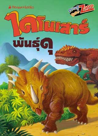 หน้าปก-ไดโนเสาร์-ไดโนเสาร์พันธุ์ดุ-ookbee