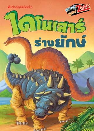 หน้าปก-ไดโนเสาร์-ไดโนเสาร์ร่างยักษ์-ookbee