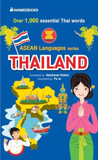 ภาษาอาเซียน: ไทย