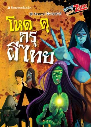 หน้าปก-scary-ผีนานาชาติ-โหดดุกรุผีไทย-ookbee