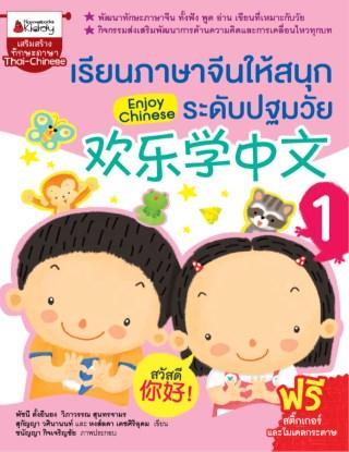 เรียนภาษาจีนให้สนุกระดับปฐมวัย-เล่ม-1-หน้าปก-ookbee