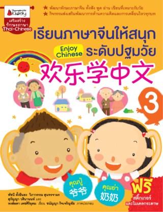 เรียนภาษาจีนให้สนุกระดับปฐมวัย-เล่ม-3-หน้าปก-ookbee
