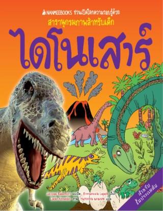 หน้าปก-ไดโนเสาร์-ชุด-nanmeebooks-ชวนเปิดโลกความรอบรู้ด้วยสารานุกรมภาพสำหรับเด็ก-ookbee