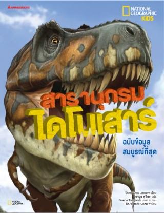 หน้าปก-สารานุกรมไดโนเสาร์-ฉบับข้อมูลสมบูรณ์ที่สุด-ookbee