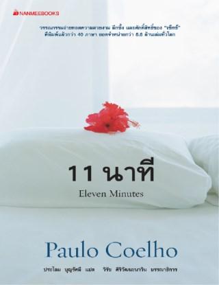 หน้าปก-11-นาที-ookbee
