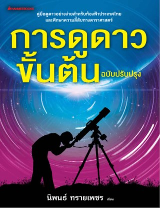 หน้าปก-การดูดาวขั้นต้น-ฉบับปรับปรุง-ookbee