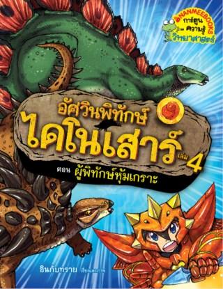 อัศวินพิทักษ์ไดโนเสาร์ เล่ม 4 : ตอน ผู้พิทักษ์หุ้มเกราะ