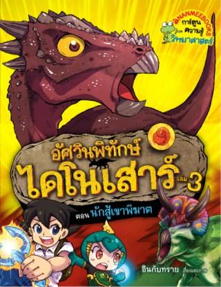 อัศวินพิทักษ์ไดโนเสาร์ เล่ม 3 : ตอน นักสู้เขาพิฆาต