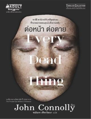 หน้าปก-ต่อหน้าต่อตาย-every-dead-thing-by-john-connolly-ookbee