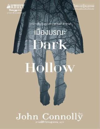 หน้าปก-เมืองมรณะ-dark-hollow-by-john-connolly-ookbee