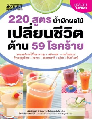 หน้าปก-220-สูตรน้ำผักผลไม้เปลี่ยนชีวิต-ต้าน-59-โรคร้าย-ookbee