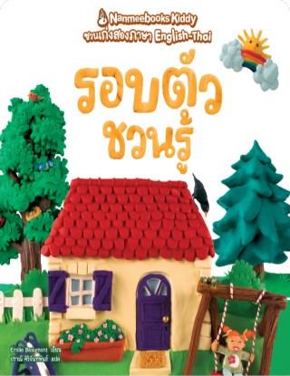 หน้าปก-รอบตัวชวนรู้-ชุด-nanmeeboohs-kiddy-ชวนเก่งสองภาษา-english-thai-ookbee
