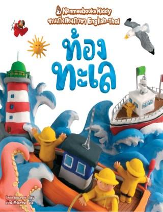 หน้าปก-ท้องทะเล-ชุด-nanmeeboohs-kiddy-ชวนเก่งสองภาษา-english-thai-ookbee