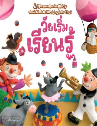 หน้าปก-วัยเริ่มเรียนรู้-ชุด-nanmeeboohs-kiddy-ชวนเก่งสองภาษา-english-thai-ookbee