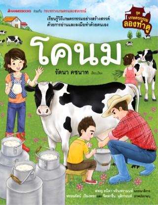 หน้าปก-เกษตรกรรมลองทำดู-โคนม-ookbee