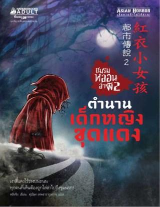 ชมรมหลอนล่าผี-เล่ม-2-ตำนานเด็กหญิงชุดแดง-หน้าปก-ookbee