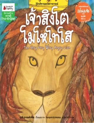 หน้าปก-เจ้าสิงโต-โมโหโทโส-ชุด-รางวัลวรรณกรรมแว่นแก้ว-ครั้งที่-13-ปี-2559-ookbee