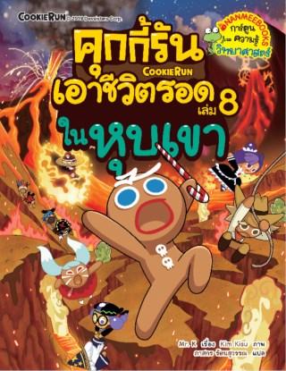 คุกกี้รัน-เอาชีวิตรอดในหุบเขา-เล่ม-8-หน้าปก-ookbee