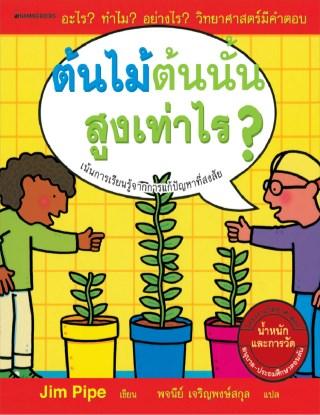 หน้าปก-ต้นไม้ต้นนั้นสูงเท่าไหร่-ookbee