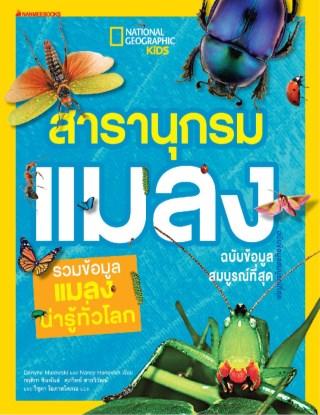 หน้าปก-สารานุกรมแมลง-ookbee