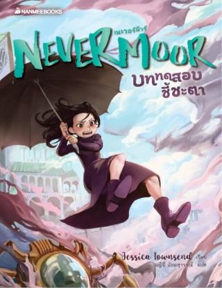 หน้าปก-nevermoor-เล่ม-1-บททดสอบชี้ชะตา-ookbee