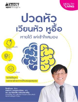 ปวดหัว-เวียนหัว-หูอื้อ-หายได้แค่เข้าใจสมอง-หน้าปก-ookbee
