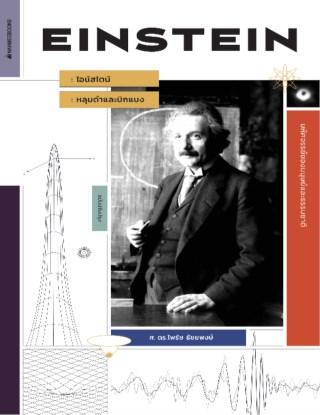 หน้าปก-ไอน์สไตน์-หลุมดำ-และบิกแบง-ookbee