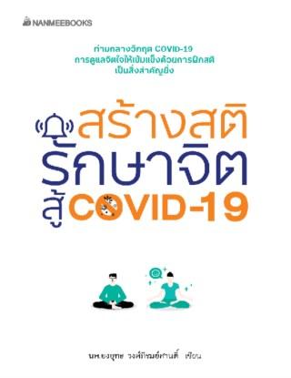สร้างสติ-รักษาจิต-สู้-COVID-19-หน้าปก-ookbee