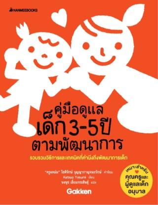 หน้าปก-คู่มือดูแลเด็ก-3-5-ปีตามพัฒนาการ-ookbee