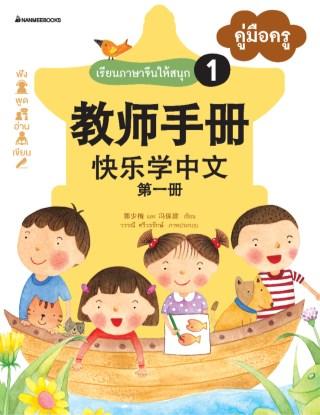 เรียนภาษาจีนให้สนุก 1 คู่มือครู (ฉบับปรับปรุง)