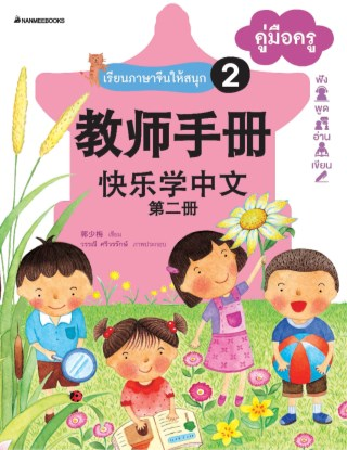 เรียนภาษาจีนให้สนุก-2-คู่มือครู-ฉบับปรับปรุง-หน้าปก-ookbee