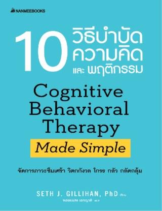 10 วิธี บำบัดความคิดและพฤติกรรม