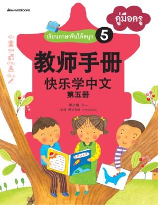 เรียนภาษาจีนให้สนุก เล่ม 5 คู่มือครู