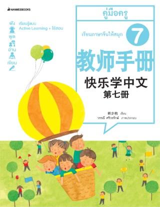 เรียนภาษาจีนให้สนุก-เล่ม-7-คู่มือครู-หน้าปก-ookbee