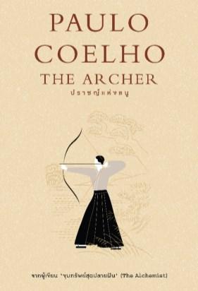 หน้าปก-ปราชญ์แห่งธนู-the-archer-ookbee