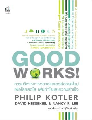 หน้าปก-good-work-ookbee
