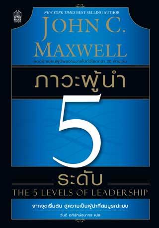 หน้าปก-ภาวะผู้นำ-5-ระดับ-ookbee