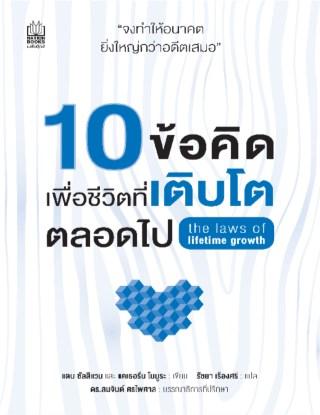 หน้าปก-10-ข้อคิดเพื่อชีวิตที่เติบโตตลอดไป-ookbee