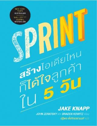 หน้าปก-sprint-สร้างไอเดียไหนก็ได้ใจลูกค้าใน-5-วัน-ookbee