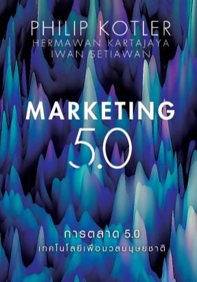 หน้าปก-การตลาด-50-ookbee