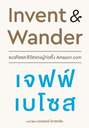 หน้าปก-invent-wander-แนวคิดและชีวิตของผู้ก่อตั้ง-amazoncom-ookbee