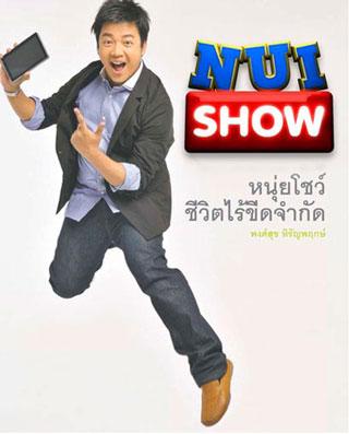 nui-show-หน้าปก-ookbee