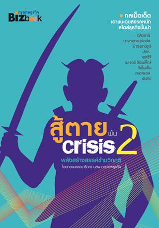 สู้ตายพ้น-crisis-2-หน้าปก-ookbee