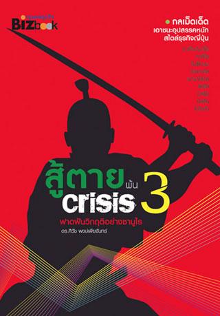 หน้าปก-สู้ตายพ้น-crisis-3-ookbee