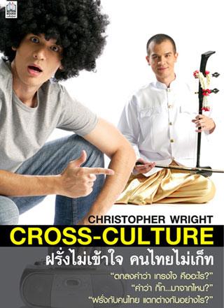 cross-culture-ฝรั่งไม่เข้าใจ-คนไทยไม่เก็ท-หน้าปก-ookbee